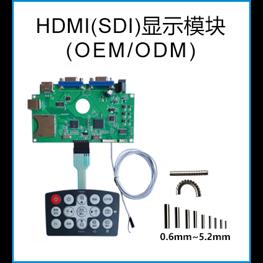 HDMI(SDI)显示模块 (OEM/ODM)